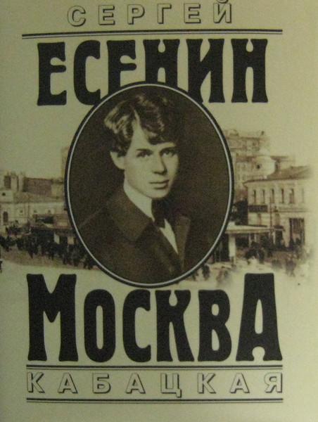 На стихи Сергея Есенина..