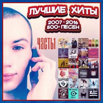 VA - Лучшие Хиты (2007- 2016) Часть1
